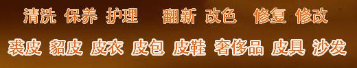 皮草护理网、专业的高档皮包皮具皮草裘皮貂皮竞博电竞电子竞技竞猜保养 护理 定做 修改 整体方案服务平台